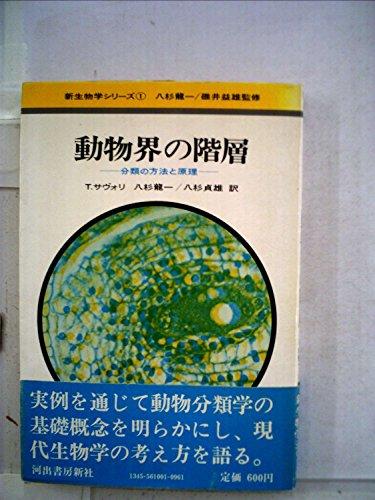 動物界の階層―分類の方法と原理 (1973年) (新生物学シリーズ〈1 八杉竜一,碓井益雄監修〉)