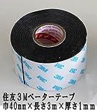 強力両面テープ(外部・内部用)40mm×3m 1mm厚 1巻入 住友3Mベーターテープ 玄関用軽量レンガに最適
