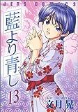 藍より青し (13) (Jets comics (993))