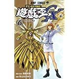 遊☆戯☆王GX 6 (ジャンプコミックス)
