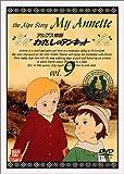わたしのアンネット(9) [DVD]