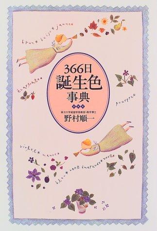 366日誕生色事典の詳細を見る