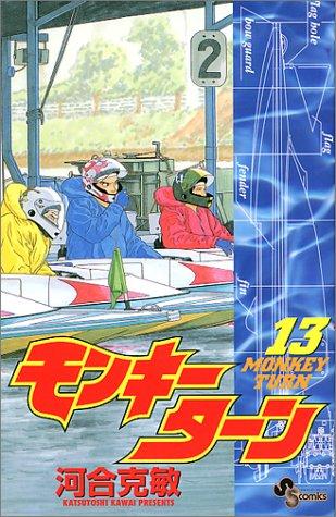 モンキーターン (13) (少年サンデーコミックス)の詳細を見る