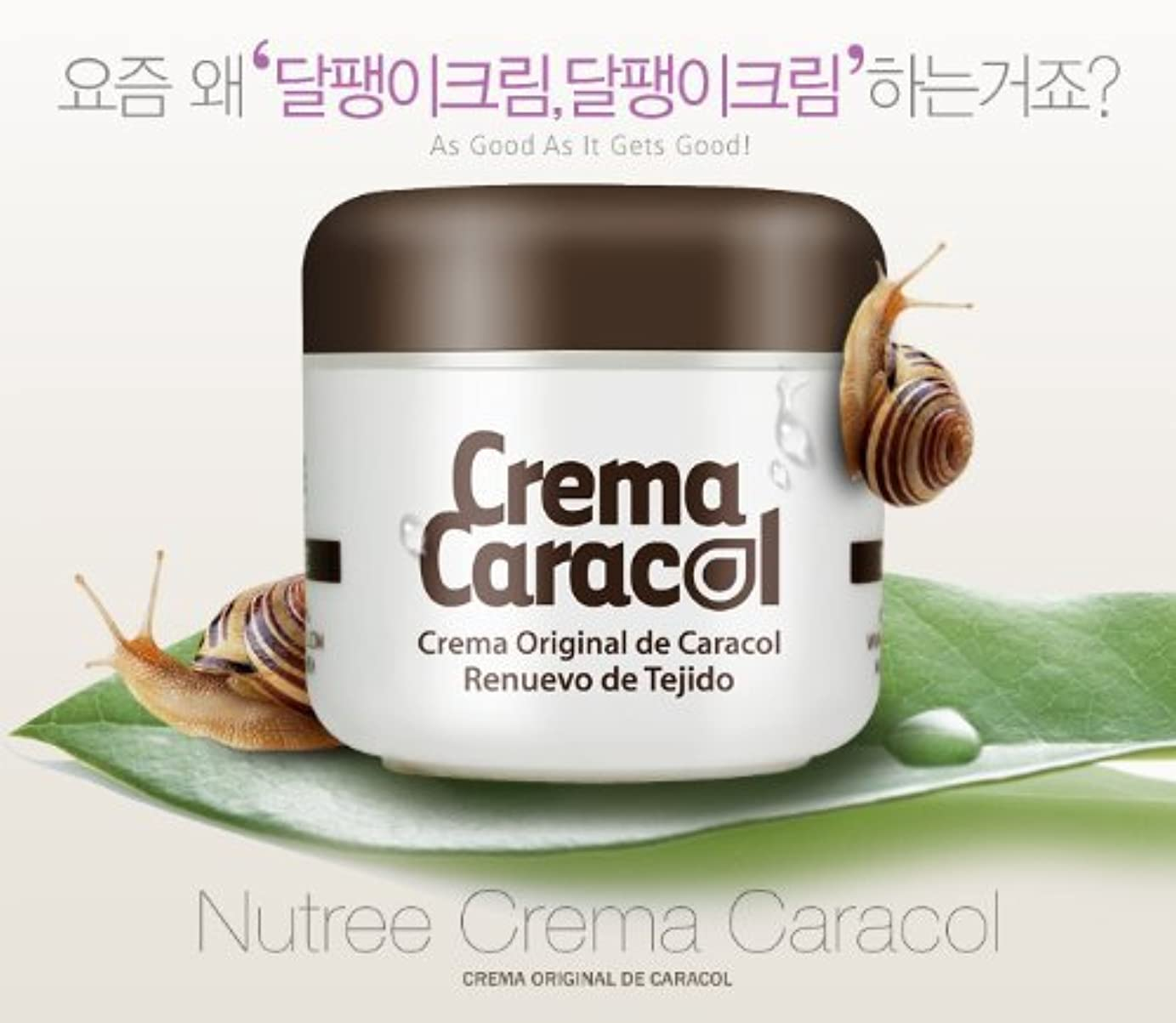 商品フラップcrema caracol(カラコール) かたつむりクリーム 5個セット