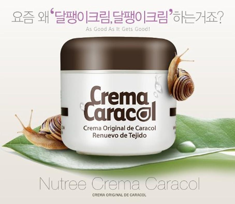 寸法遺伝子反映するcrema caracol(カラコール) かたつむりクリーム 5個セット