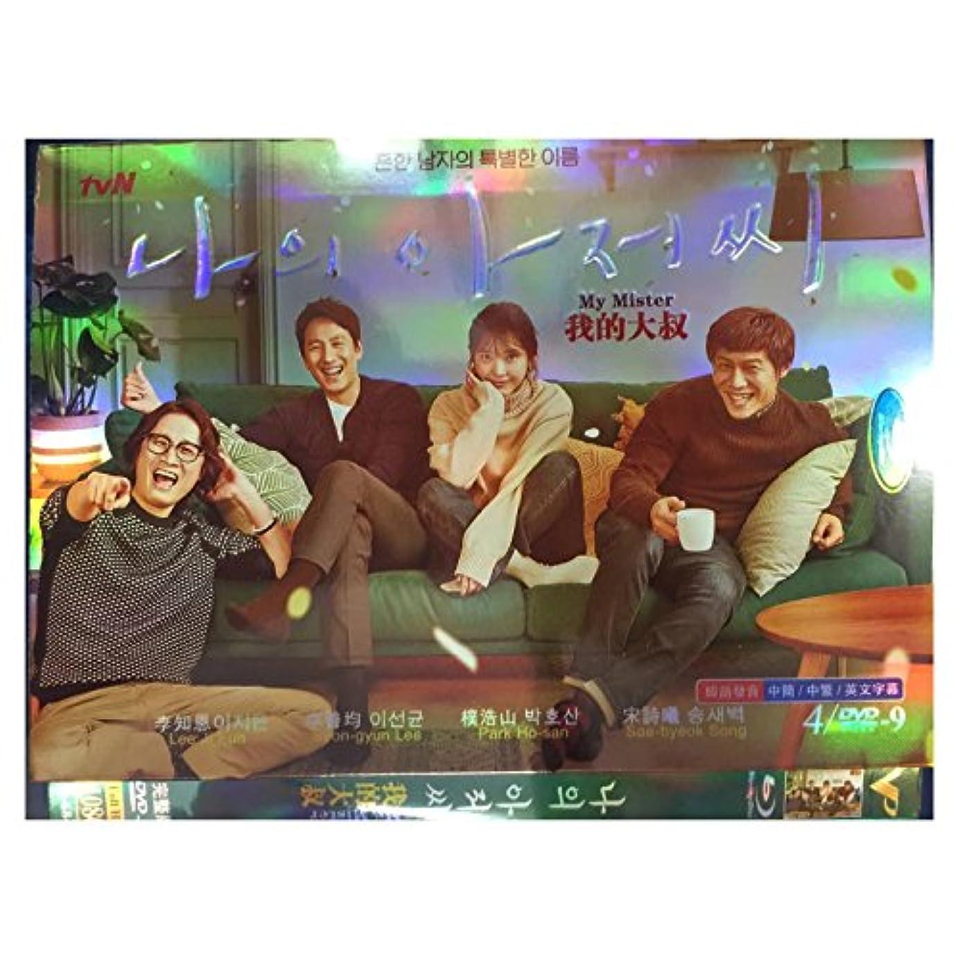 ささやき拷問冷蔵庫私のおじさん4D9 HD版Li Zhien / Li Shanjun / Gao Dou Xin / Song Shizhen / Zhang Jilong