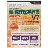 新・東洋医学辞書V7[ユニコード辞書]