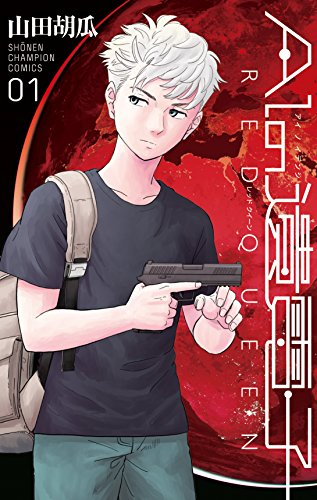 AIの遺電子 RED QUEEN(1): 少年チャンピオン・コミックス