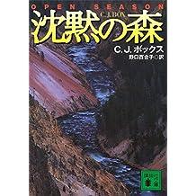 沈黙の森 狩猟区管理官シリーズ (講談社文庫)