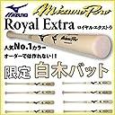 【MIZUNO】ミズノ ミズノプロ 硬式木製バット ロイヤルエクストラ BFJマーク付き 野球 イチローモデル 1cjwh00100-si02