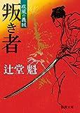 叛き者 (徳間文庫)