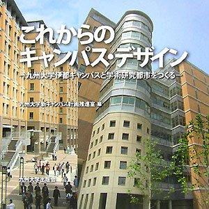 これからのキャンパス・デザイン―九州大学伊都キャンパスと学術研究都市をつくる
