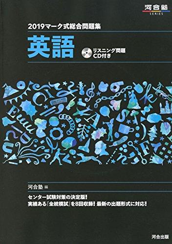 マーク式総合問題集英語 2019―リスニング問題CD付 (河合塾シリーズ)