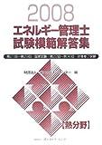 エネルギー管理士試験「熱分野」模範解答集〈2008年度版〉 画像