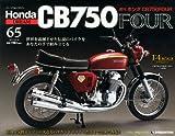 週刊 ホンダ CB750 FOUR 2011年 12/13号 [分冊百科]
