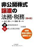 非公開株式譲渡の法務・税務(第4版)