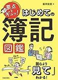 要点をギュッ! はじめての簿記図鑑 (池田書店)