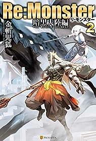 Re:Monster 暗黒大陸編2 (アルファポリス)