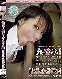 丸呑み!超ディープ・スロート娘 ブラックホールの喉を持つ女 [DVD]