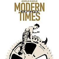 モダン・タイムス Modern Times