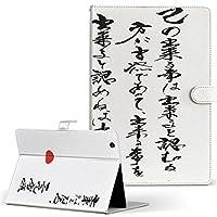 igcase Qua tab 01 au kyocera 京セラ キュア タブ タブレット 手帳型 タブレットケース タブレットカバー カバー レザー ケース 手帳タイプ フリップ ダイアリー 二つ折り 直接貼り付けタイプ 013376 漢字 文字 文