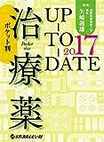 ポケット判 治療薬UP-TO-DATE 2017