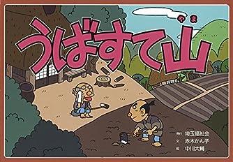うばすて山 (昔話紙芝居シリーズ秋セット 2)