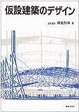 仮設建築のデザイン