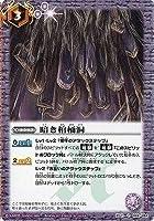 バトルスピリッツ/第21弾 剣刃編 第3弾 【乱剣戦記】BS21-068暗き棺桶洞 紫