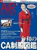 AIR STAGE (エア ステージ) 2019年8月号
