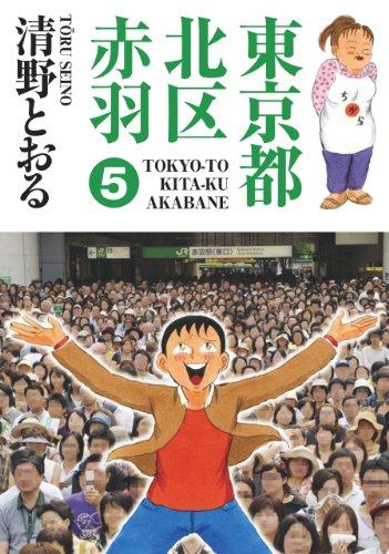 東京都北区赤羽(5)(GAコミックススペシャル)の詳細を見る