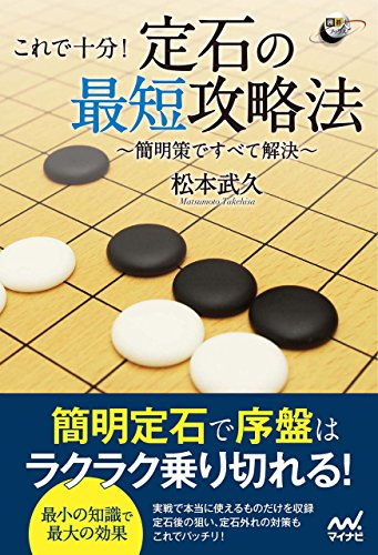 これで十分! 定石の最短攻略法  ~簡明策ですべて解決~ (囲碁人ブックス)