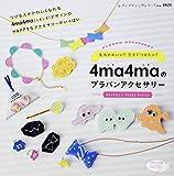 4ma4maのプラバンアクセサリー (レディブティックシリーズno.3921)