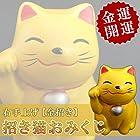 金運 開運 招き猫 金色 右手上げ 金招き おみくじ付 神社で祈願済み