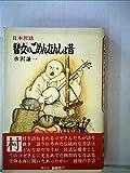瞽女のごめんなんしょ昔―日本民話 (1976年)