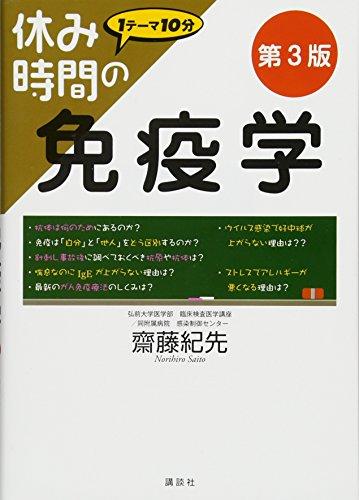 休み時間の免疫学 第3版 (休み時間シリーズ)