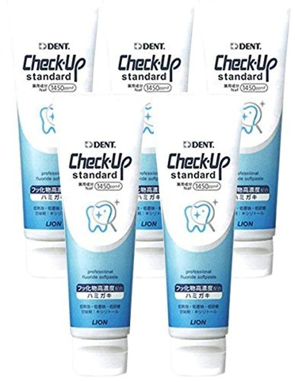 フレキシブルコンプライアンスのヒープライオン デントチェックアップスタンダード 135g × 5本(DENT.Check-Upstandard) フッ素1450ppm むし歯予防 歯磨き粉 歯科専用