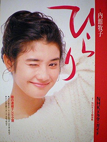 ひらり (朝の連続テレビ小説) (NHKドラマ・ガイド)