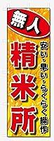 のぼり旗 無人精米所 (W600×H1800)