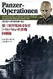 「パンツァー・オペラツィオーネン――第三装甲集団司令官「バルバロッサ」作戦...」販売ページヘ