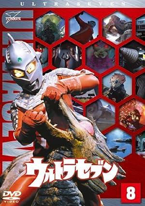 ウルトラセブン Vol.8 [DVD]