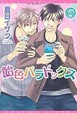飴色パラドックス (2) (ディアプラス・コミックス)