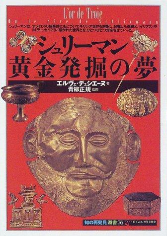 シュリーマン・黄金発掘の夢 (「知の再発見」双書)の詳細を見る