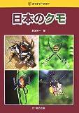 日本のクモ (ネイチャーガイド) 画像