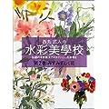 西丸式人の水彩美学校〈第2巻〉みずみずしく花