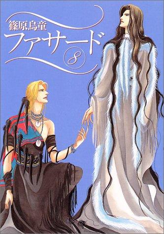 ファサード (8) (ウィングス・コミックス)の詳細を見る