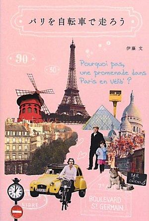 パリを自転車で走ろうの詳細を見る
