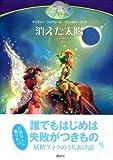 フィラ 消えた太陽 —フィラの物語— (ディズニーフェアリーズファンタジーブック)