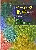 ベーシック化学: 高校の化学から大学の化学へ