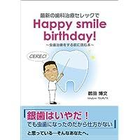 最新の歯科治療セレックでHappy smile birthday